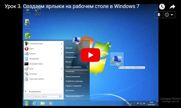 Создаем ярлыки на рабочем столе в Windows 7