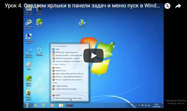 Создаем ярлыки для панели задач и меню (Пуск) в Windows 7