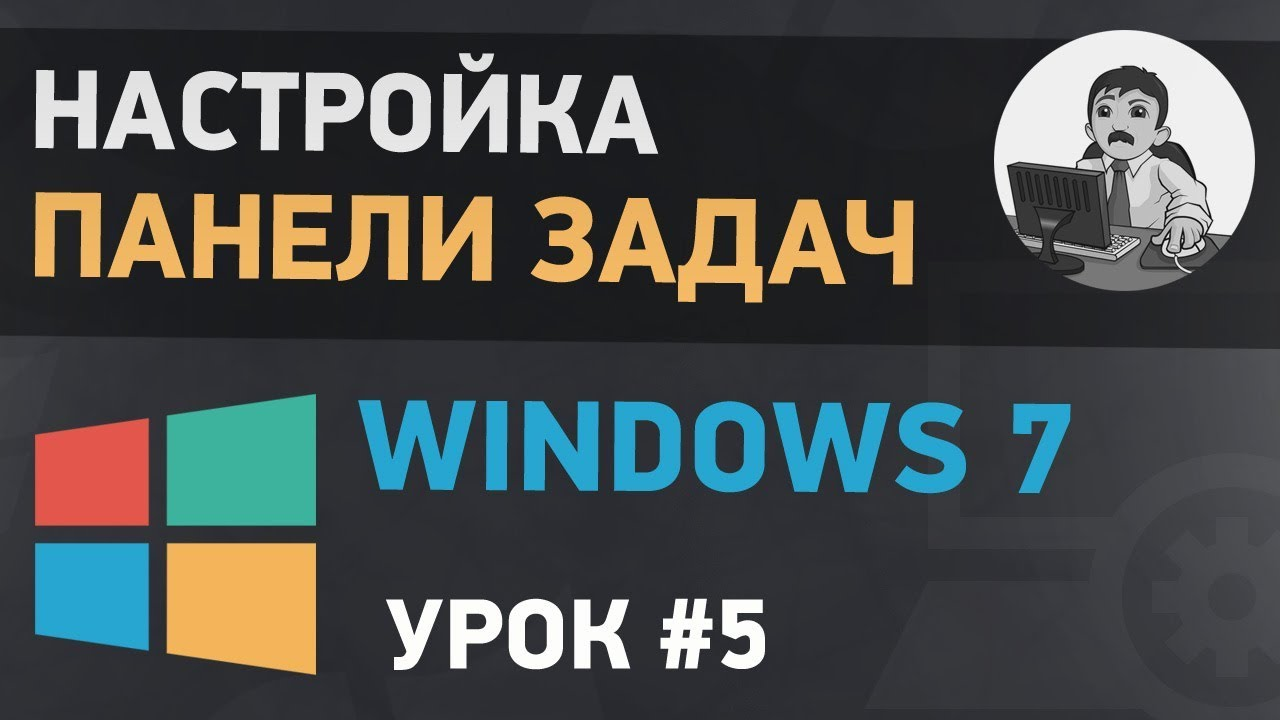 Настройка панели задач в Windows 7