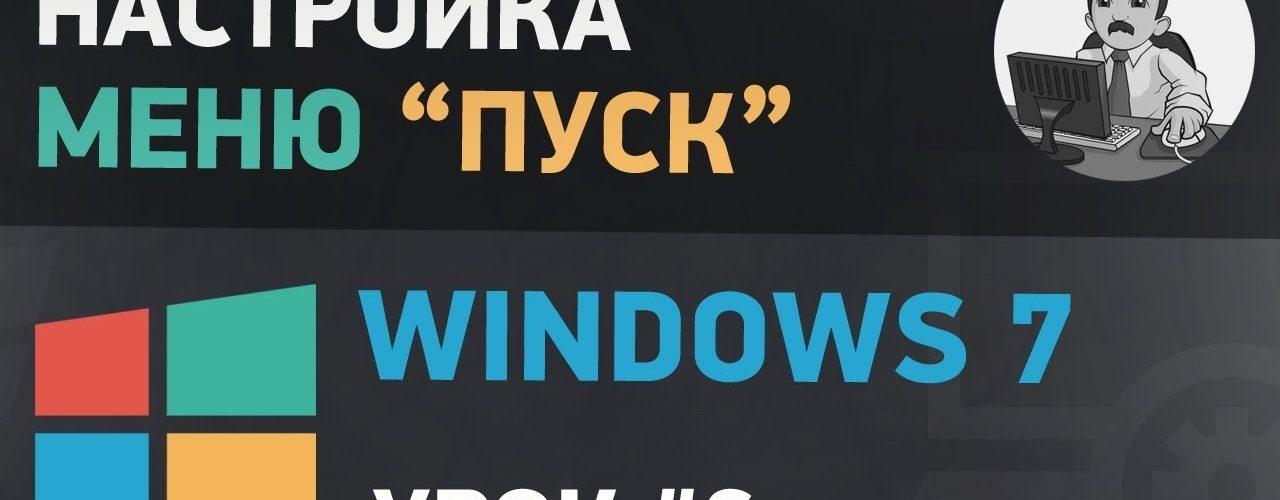 Настройка меню Пуск в Windows 7