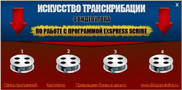 Искусство транскрибации - Работа с программой Express Scribe