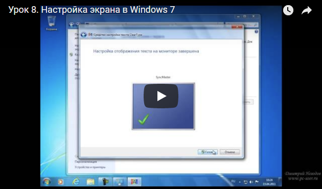 Настройка экрана в Windows 7