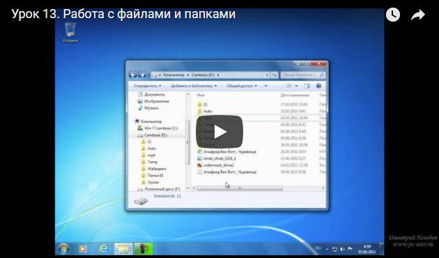 Работа с файлами и папками в Windows 7