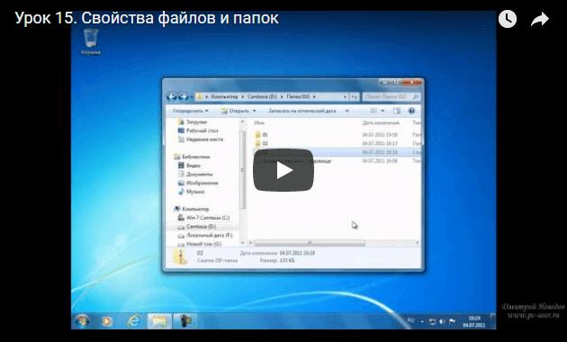Свойства файлов и папок в Windows 7