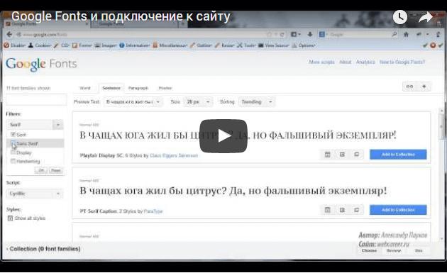 Подключаем Google Fonts к сайту