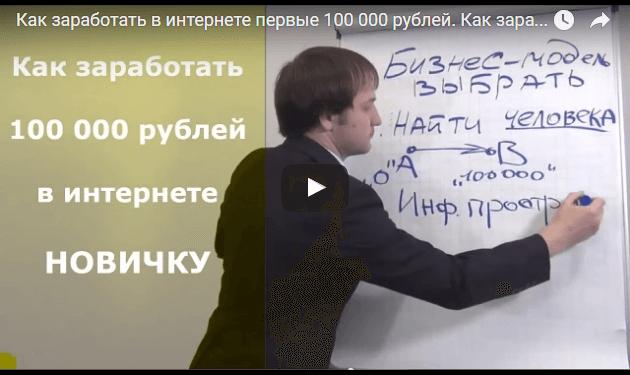 Первые 100 000 рублей в интернете