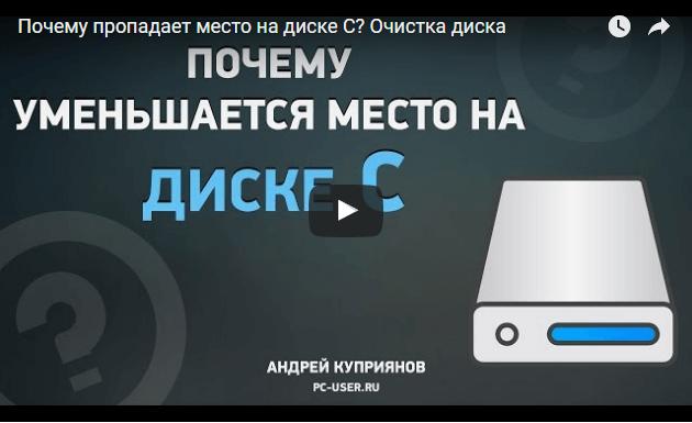 Почему уменьшается место на диске С (видеоурок)
