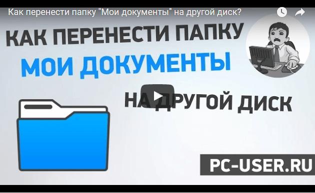 """Переносим папку """"Мои документы"""" на другой диск"""