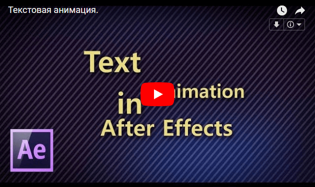 Текстовая анимация в After Effects