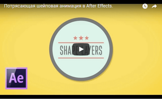 Шейповая анимация в After Effects