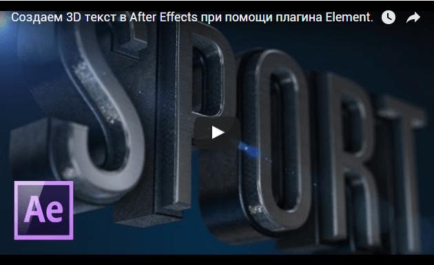 Создаем 3D текст в After Effects с Element 3D