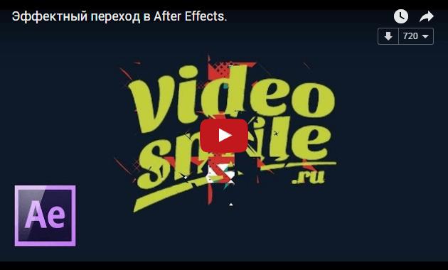 Эффектный переход в After Effects