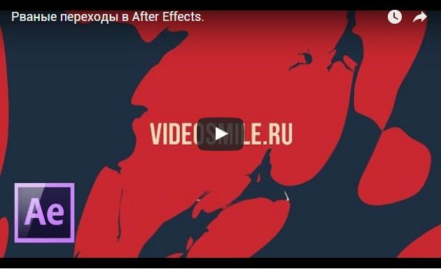 Рваные переходы в After Effects