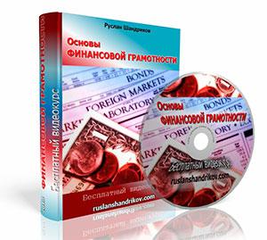 Основы финансовой грамотности