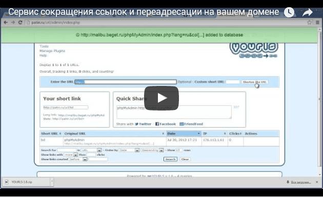 Сервис сокращения ссылок и переадресации на вашем домене