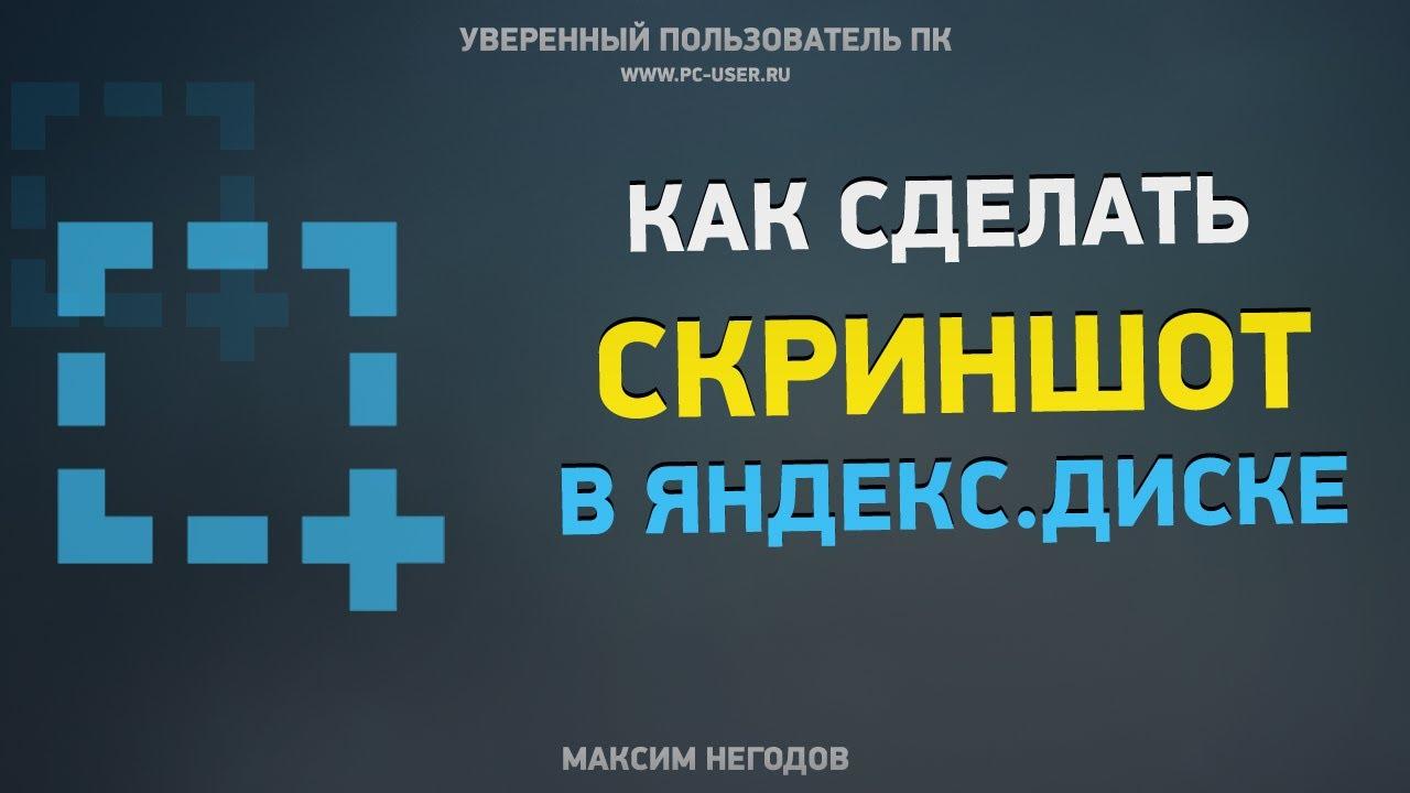 Яндекс.Диск - работа со скриншотами