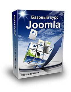 Базовый курс joomla 3