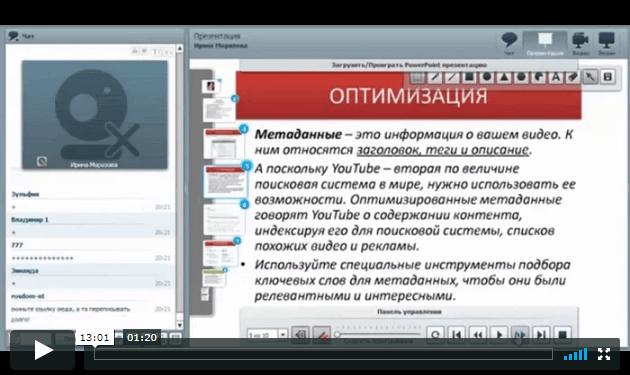 Оптимизация видео для YouTube