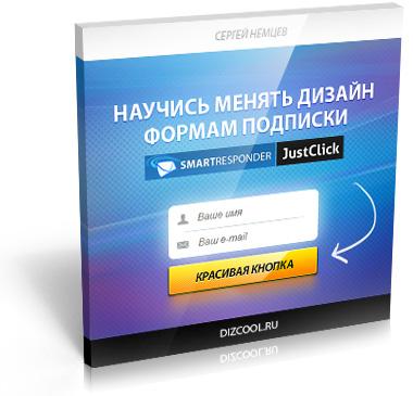 Изменяем дизайн форм подписки