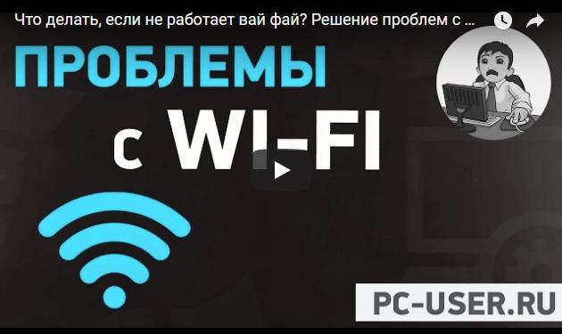 Решение проблем с Wi-Fi