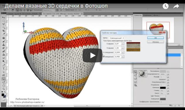 Вязаные 3D сердечки в фотошоп