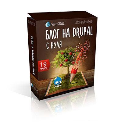 Блог на Drupal с нуля
