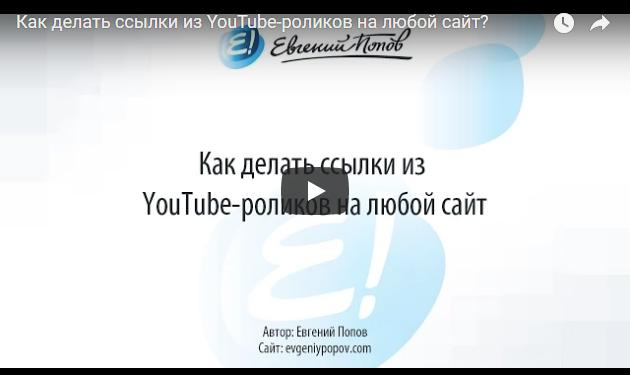 Ссылки из YouTube-роликов на любой сайт