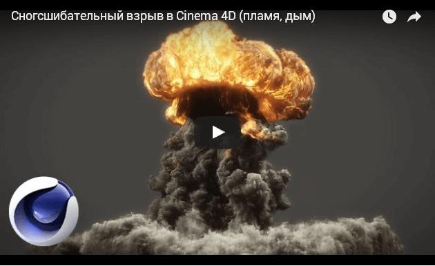 Сногсшибательный взрыв в Cinema 4D - пламя, дым