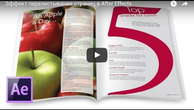 Эффект перелистывания страниц в After Effects
