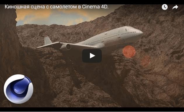 Киношная сцена с самолетом в Cinema 4D
