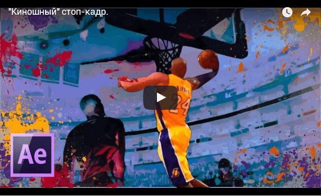 Киношный стоп-кадр в After Effects (видеоурок)