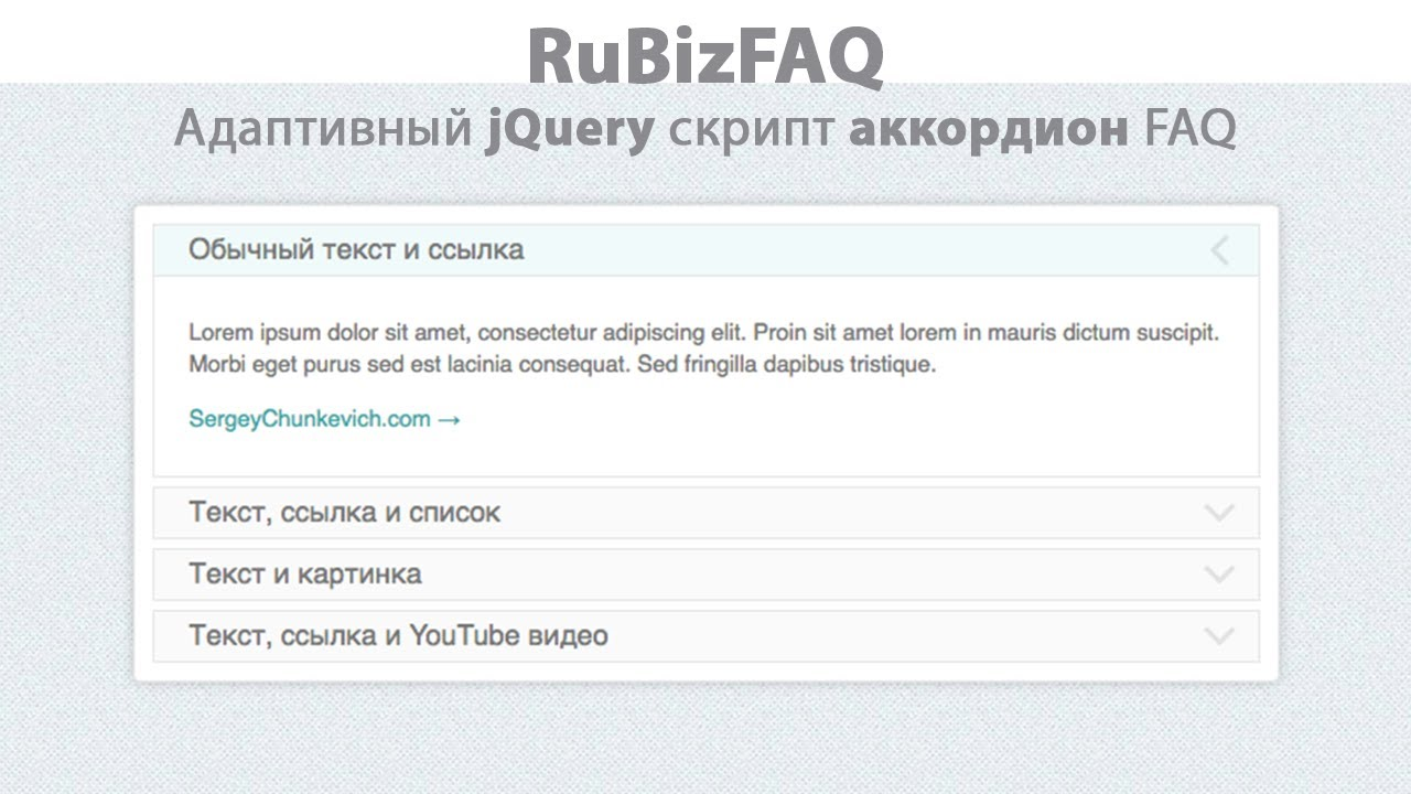 FAQ для любого сайта на jQuery