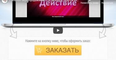 RuBizSalesPage: видеопродажник со скрытой кнопкой