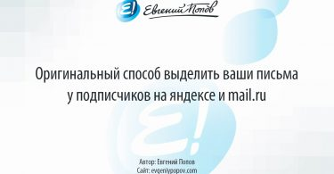 Выделение писем на Яндекс и Mail.RU