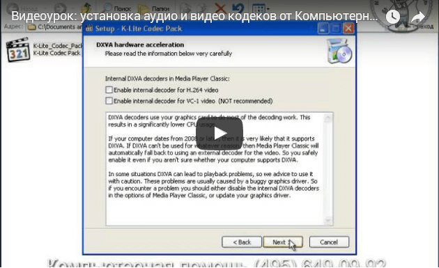 [K-Lite Codec Pack] устанавливаем кодеки для просмотра видео