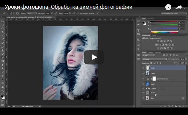 Обработка зимней фотографии в Photoshop