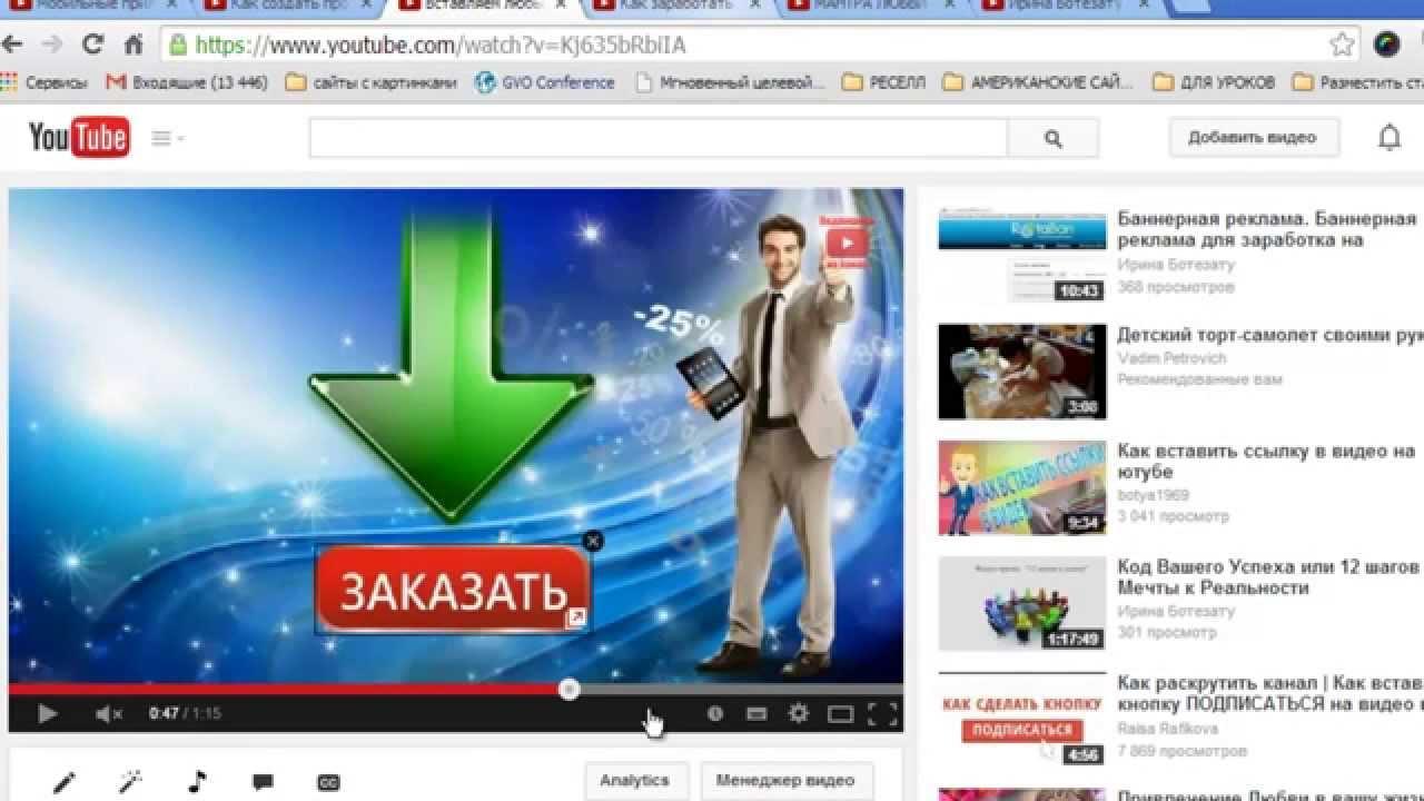 YouTube для продвижения партнерских продуктов