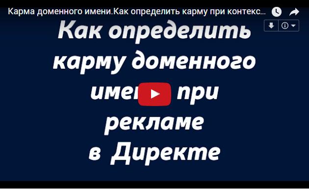 Карма доменного имени в Яндекс.Директ
