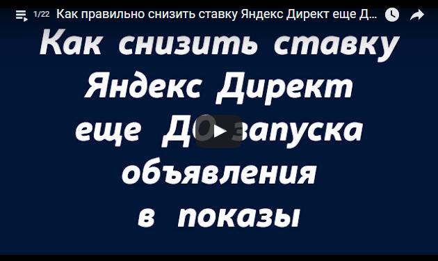 Снижаем стоимость клика в Яндекс.Директ