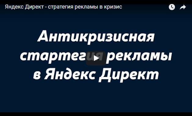Антикризисная стратегия рекламы в Яндекс.Директ