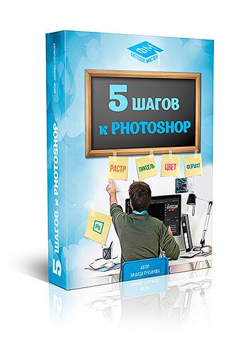 Пять шагов к Photoshop