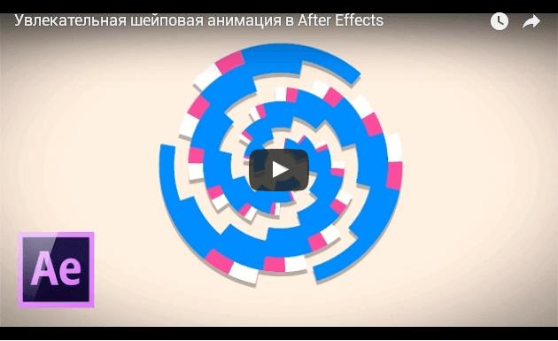 Увлекательная шейповая анимация в After Effects