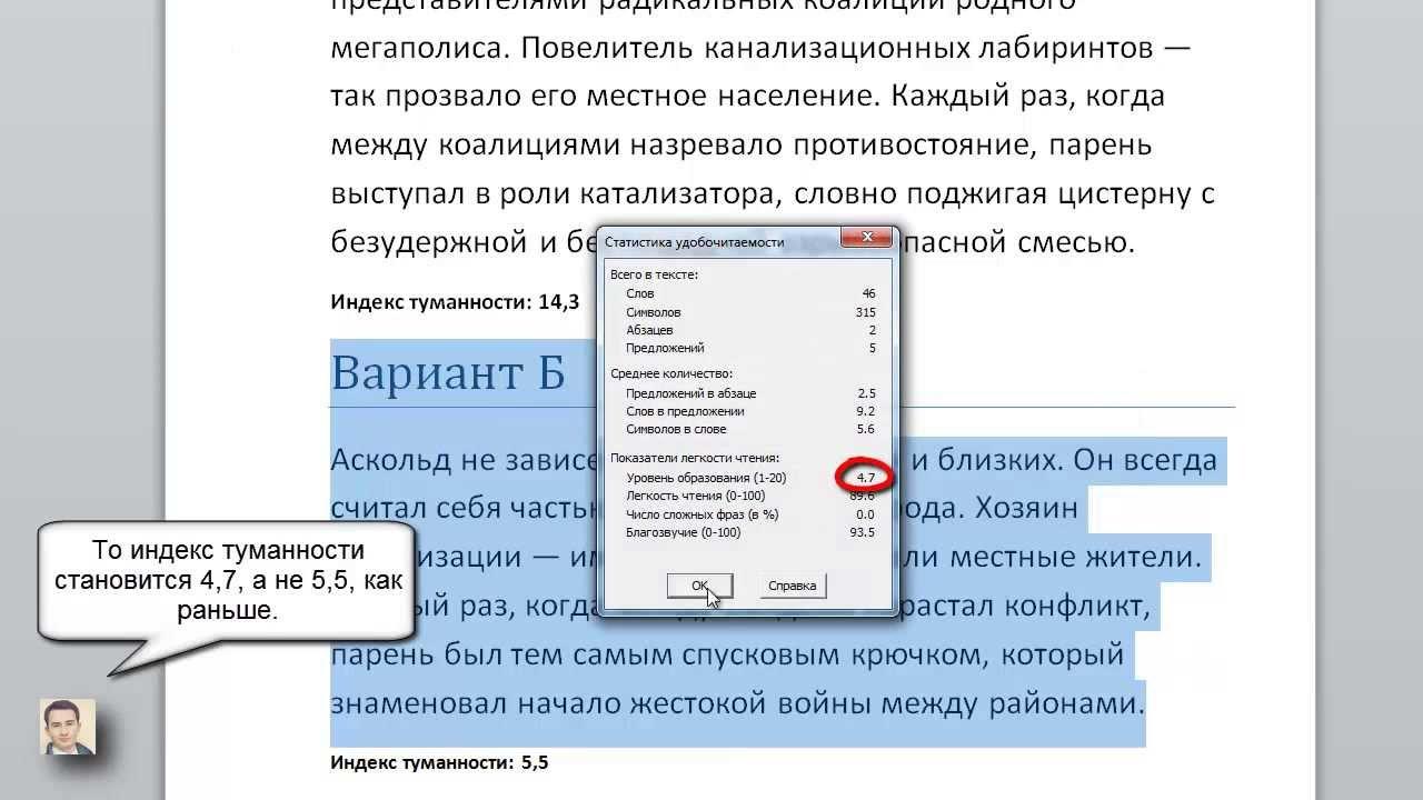 Определение индекса туманности с помощью MS Word