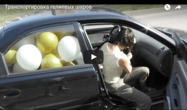 Транспортировка гелиевых шаров