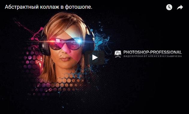 Абстрактная фотоманипуляция в Photoshop