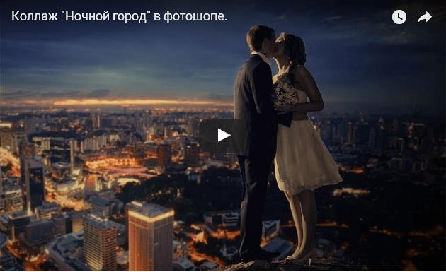 Коллаж «Ночной город» в Photoshop