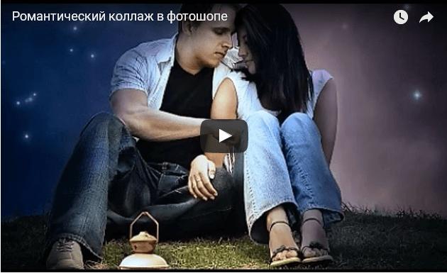 Романтический коллаж в Photoshop