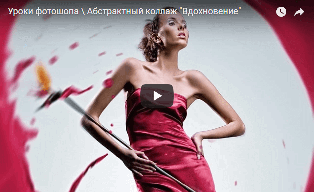 Абстрактный коллаж «Вдохновение» в Photoshop