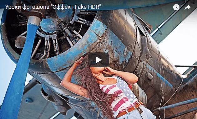 Эффект «Fake HDR» в Photoshop