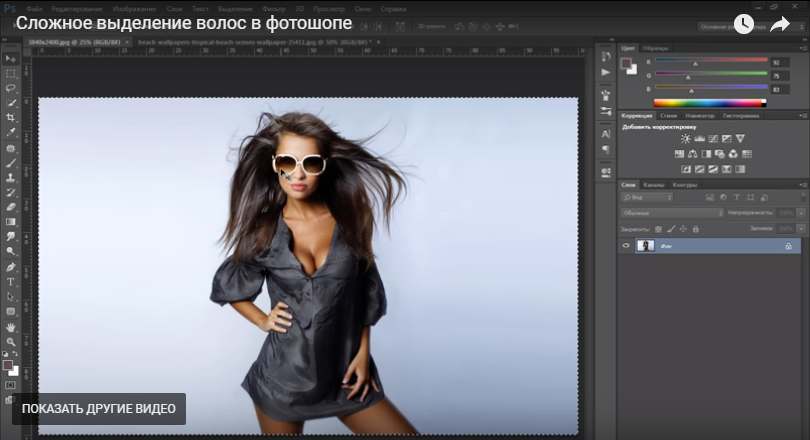 Сложное выделение волос в Photoshop